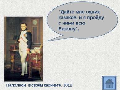 """Наполеон в своём кабинете. 1812 """"Дайте мне одних казаков, и я пройду с ними в..."""
