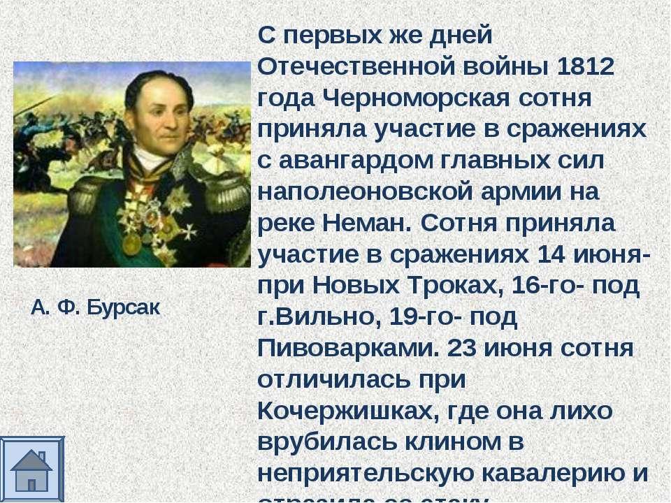 А. Ф. Бурсак С первых же дней Отечественной войны 1812 года Черноморская сотн...