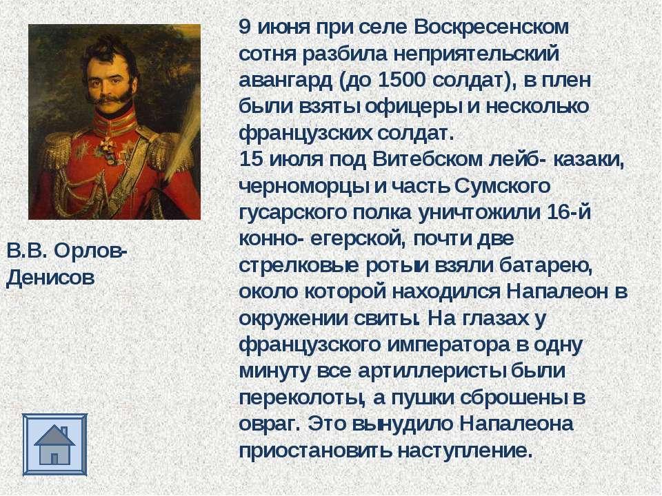 В.В. Орлов- Денисов 9 июня при селе Воскресенском сотня разбила неприятельски...
