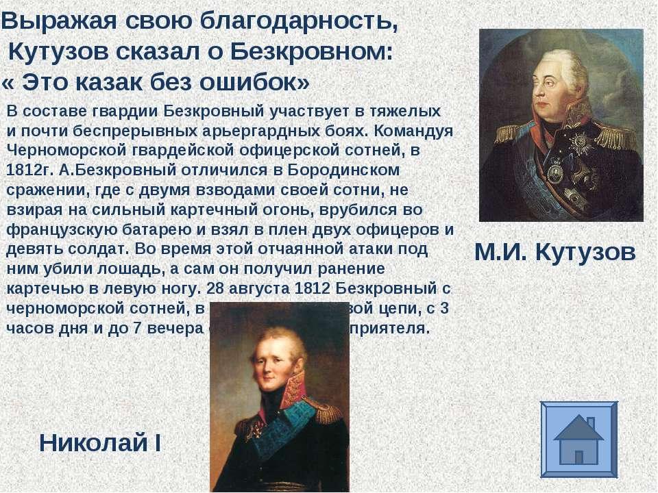 Выражая свою благодарность, Кутузов сказал о Безкровном: « Это казак без ошиб...