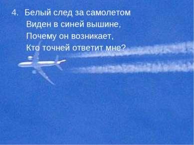Белый след за самолетом Виден в синей вышине, Почему он возникает, Кто точней...
