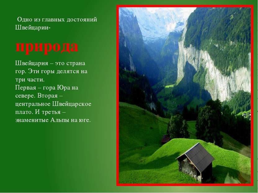 Одно из главных достояний Швейцарии- природа Швейцария – это страна гор. Эти...