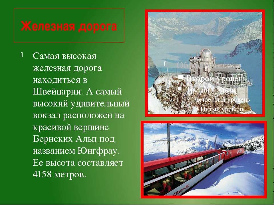 Железная дорога Самая высокая железная дорога находиться в Швейцарии. А самый...