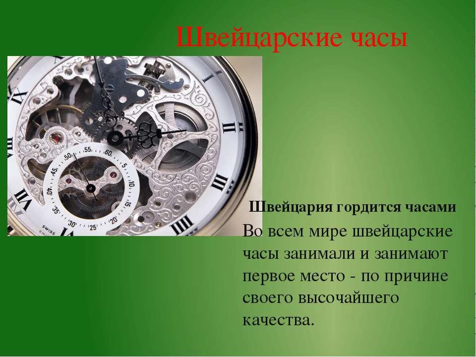 Швейцарские часы Швейцария гордится часами Во всем мире швейцарские часы зани...