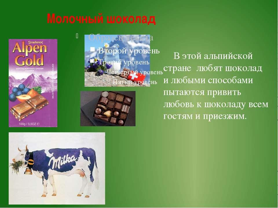 В этой альпийской стране любят шоколад и любыми способами пытаются привить лю...