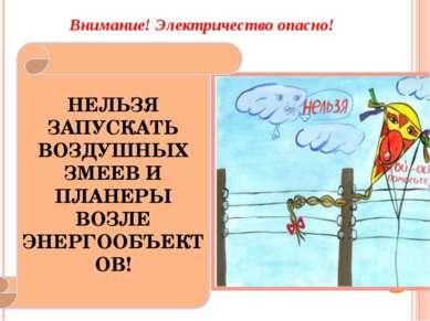 Внимание! Электричество опасно! НЕЛЬЗЯ ЗАПУСКАТЬ ВОЗДУШНЫХ ЗМЕЕВ И ПЛАНЕРЫ ВО...