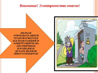 Внимание! Электричество опасно! НЕЛЬЗЯ ОТКРЫВАТЬ ДВЕРИ ТРАНСФОРМАТОРНЫХ ПОДСТ...