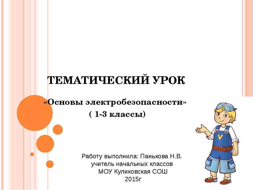 ТЕМАТИЧЕСКИЙ УРОК «Основы электробезопасности» ( 1-3 классы) Работу выполнила...