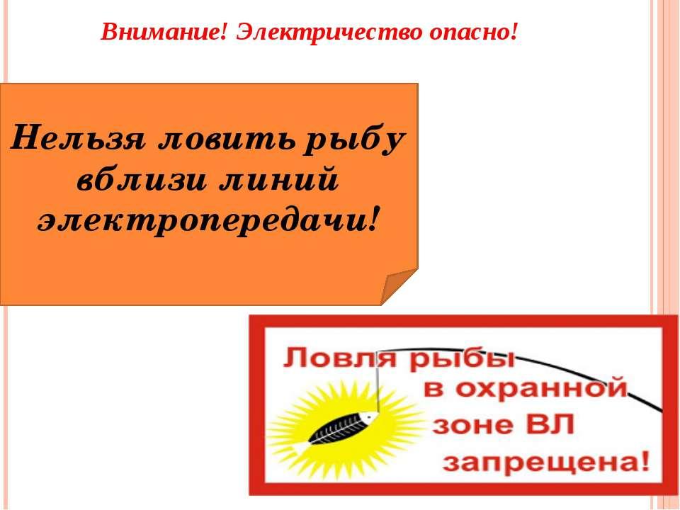 Внимание! Электричество опасно! Нельзя ловить рыбу вблизи линий электропередачи!