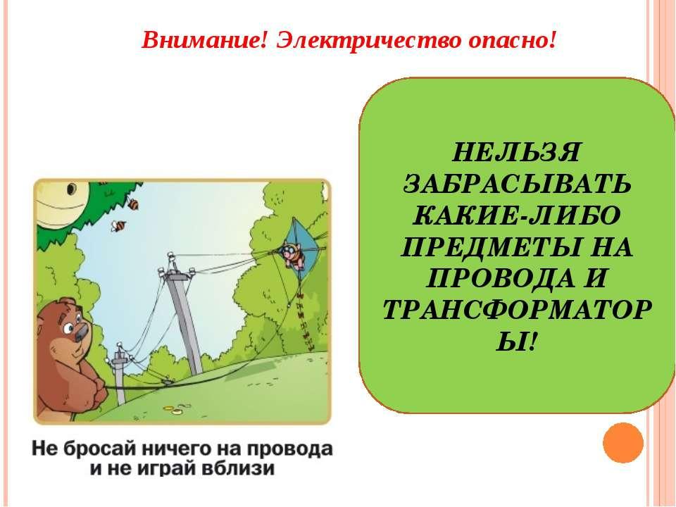 Внимание! Электричество опасно! НЕЛЬЗЯ ЗАБРАСЫВАТЬ КАКИЕ-ЛИБО ПРЕДМЕТЫ НА ПРО...