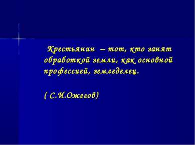 Крестьянин – тот, кто занят обработкой земли, как основной профессией, землед...