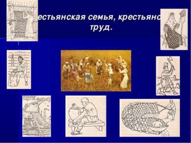 Крестьянская семья, крестьянский труд.
