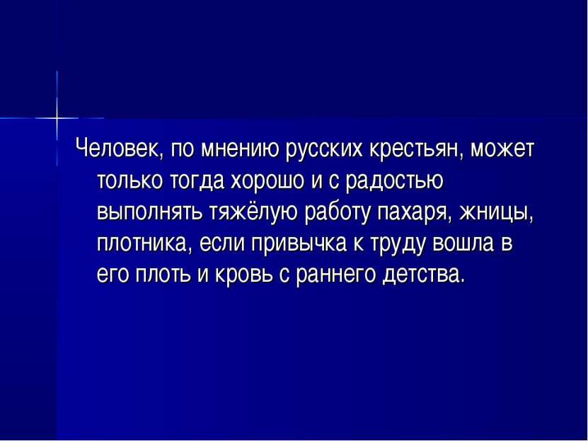 Человек, по мнению русских крестьян, может только тогда хорошо и с радостью в...