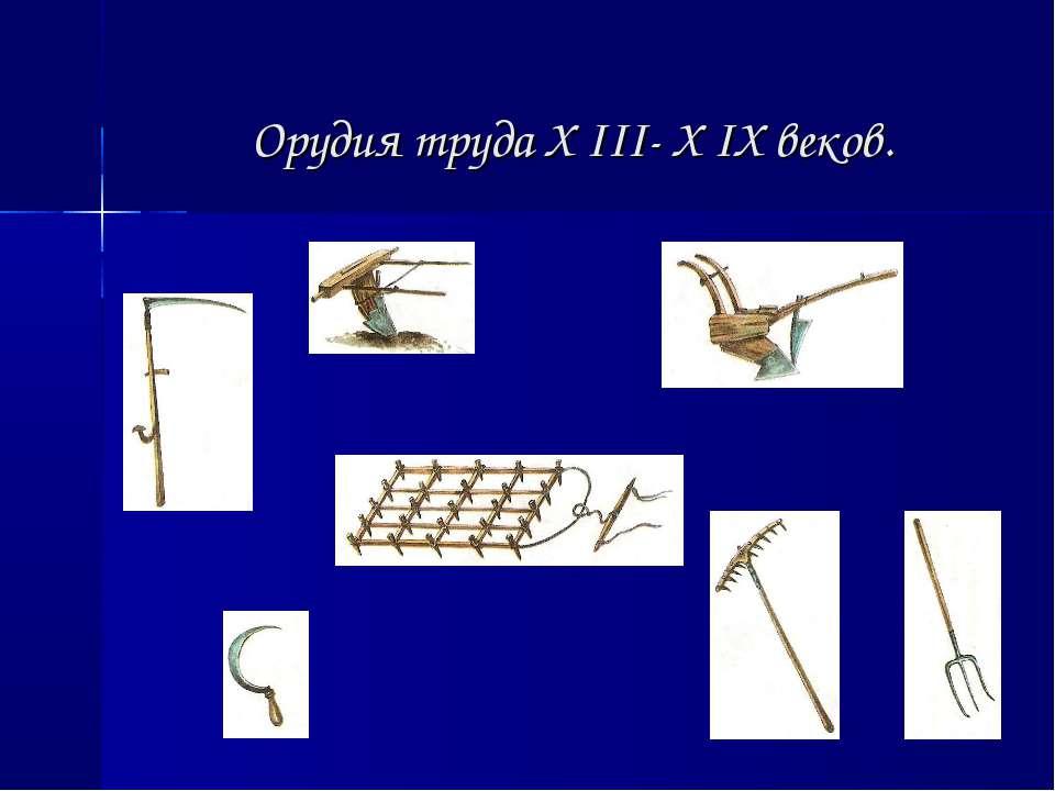 Орудия труда X III- X IX веков.