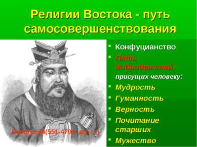 Религии Востока - путь самосовершенствования Конфуцианство Пять добродетелей,...