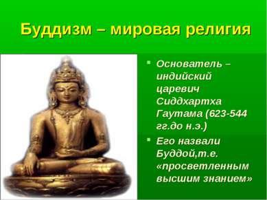 Буддизм – мировая религия Основатель – индийский царевич Сиддхартха Гаутама (...