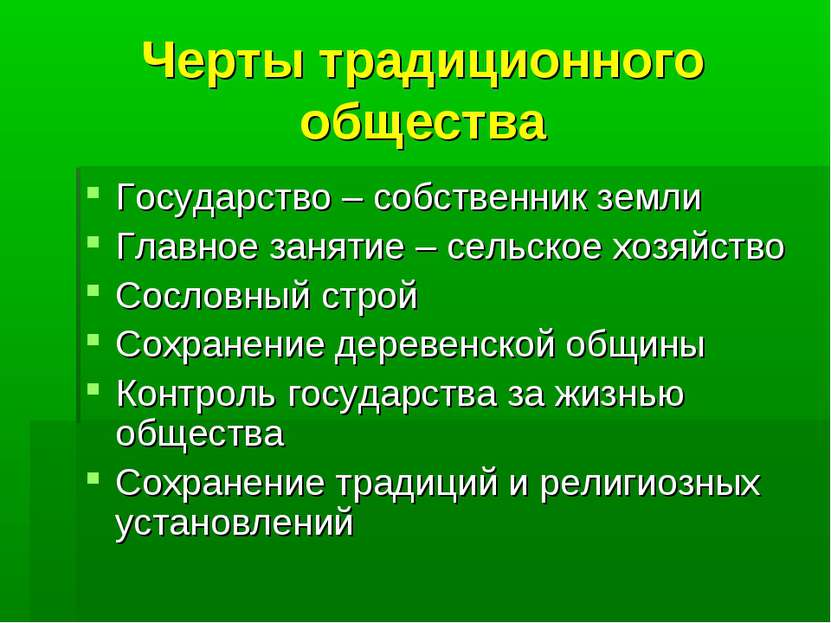 Черты традиционного общества Государство – собственник земли Главное занятие ...