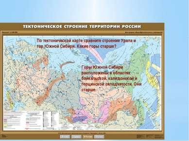 По тектонической карте сравните строение Урала и гор Южной Сибири. Какие горы...