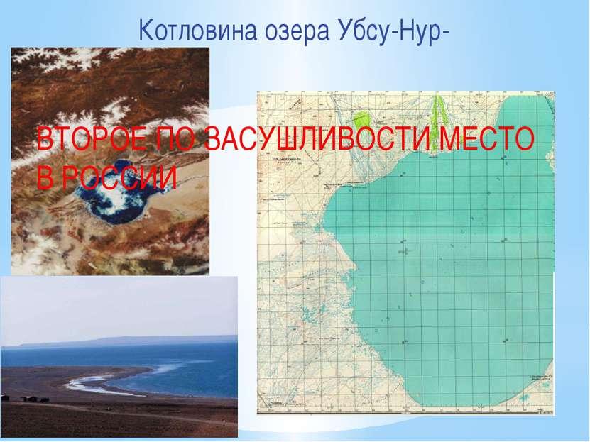 Котловина озера Убсу-Нур- ВТОРОЕ ПО ЗАСУШЛИВОСТИ МЕСТО В РОССИИ
