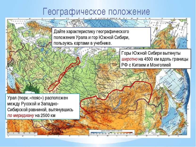 Географическое положение Дайте характеристику географического положения Урала...