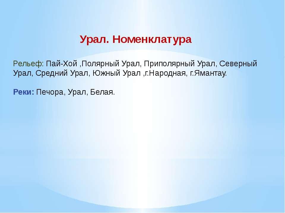 Урал. Номенклатура Рельеф: Пай-Хой ,Полярный Урал, Приполярный Урал, Северный...