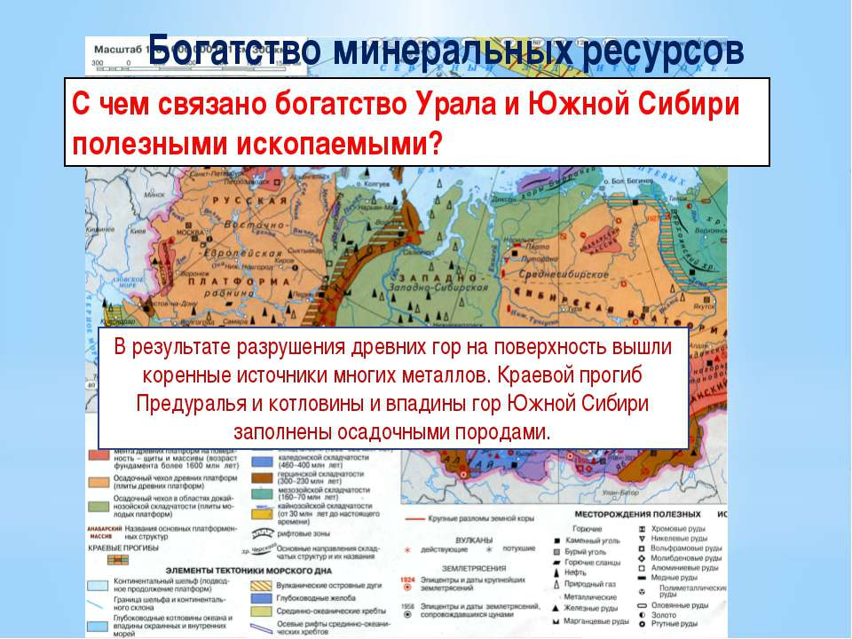 Богатство минеральных ресурсов С чем связано богатство Урала и Южной Сибири п...