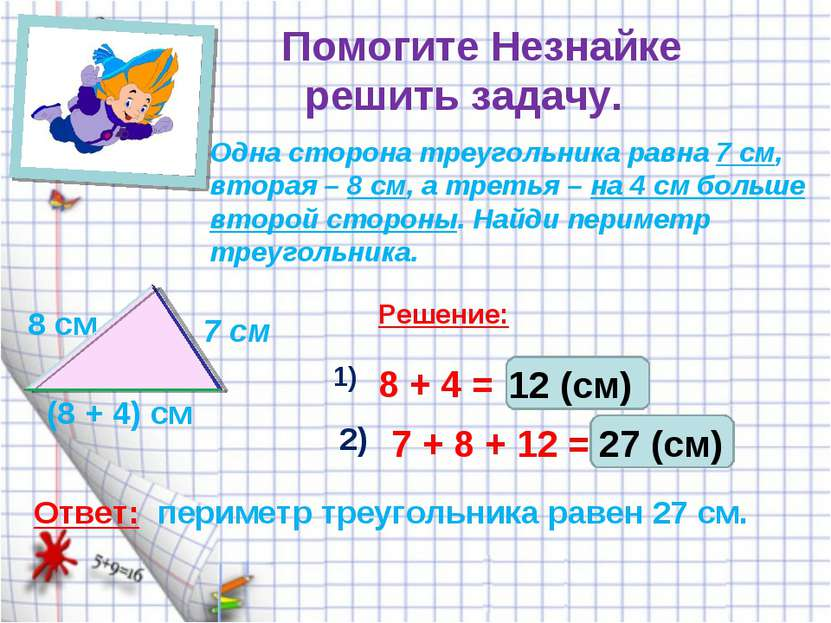 Помогите Незнайке решить задачу. Одна сторона треугольника равна 7 см, вторая...