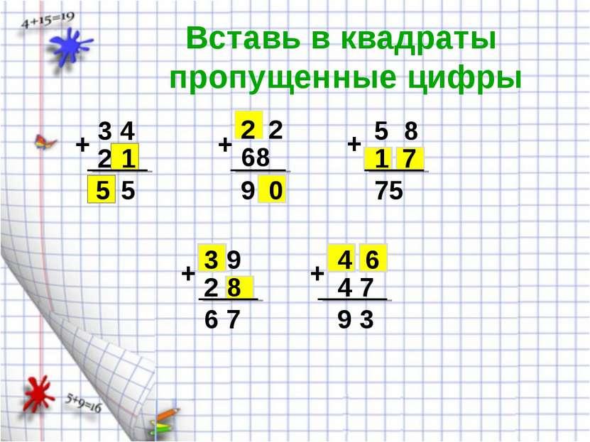 Вставь в квадраты пропущенные цифры 3 4 2 + 5 1 5 2 2 68 + 0 9 5 8 + 1 7 75 9...