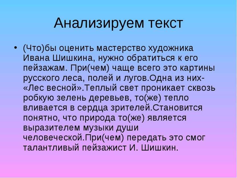 Анализируем текст (Что)бы оценить мастерство художника Ивана Шишкина, нужно о...