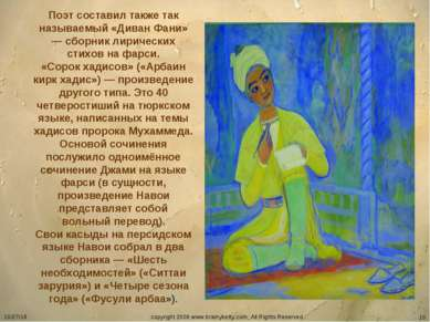 * copyright 2006 www.brainybetty.com; All Rights Reserved. * Поэт составил та...