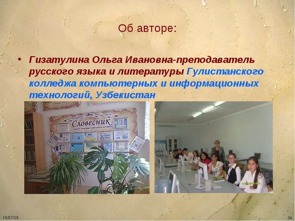 * * Об авторе: Гизатулина Ольга Ивановна-преподаватель русского языка и литер...