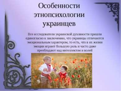 Особенности этнопсихологии украинцев Все исследователи украинской духовности ...