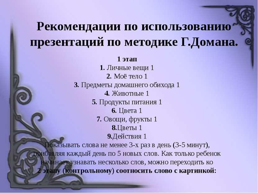 Рекомендации по использованию презентаций по методике Г.Домана. 1 этап 1. Лич...