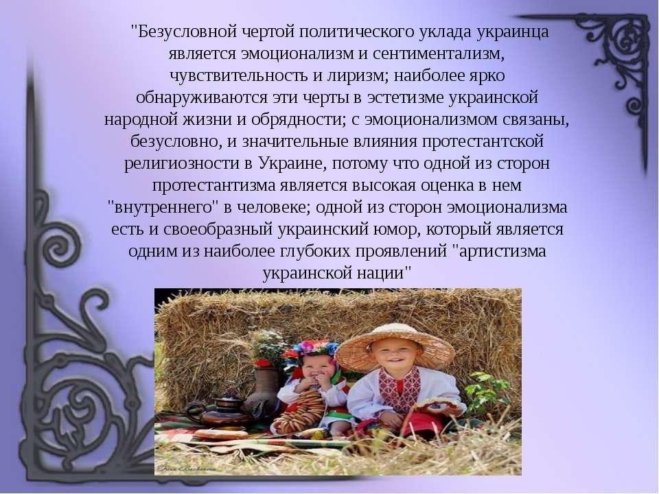"""""""Безусловной чертой политического уклада украинца является эмоционализм и сен..."""