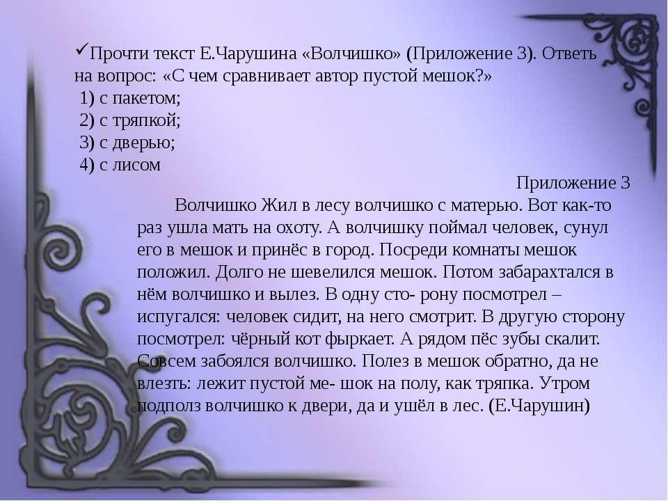 Прочти текст Е.Чарушина «Волчишко» (Приложение 3). Ответь на вопрос: «С чем с...