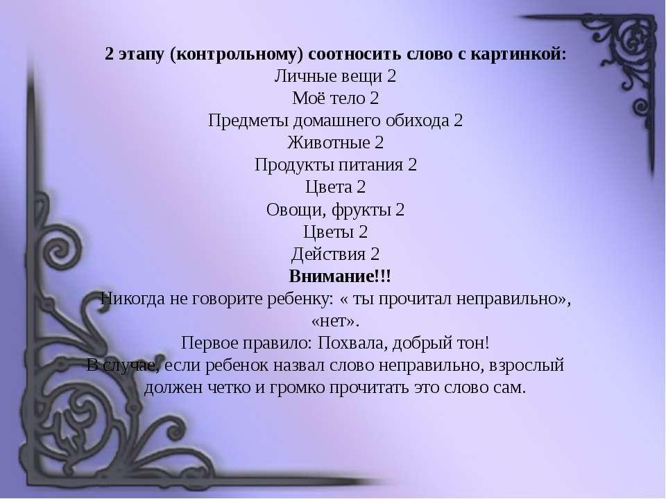 2 этапу (контрольному) соотносить слово с картинкой: Личные вещи 2 Моё тело 2...
