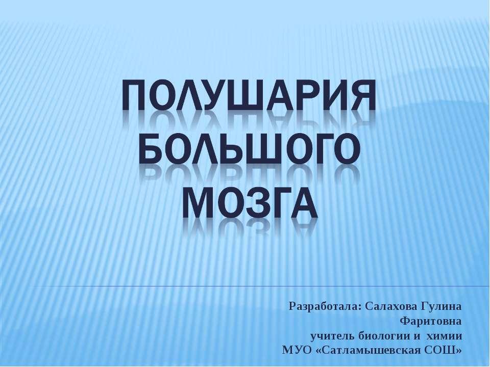 Разработала: Салахова Гулина Фаритовна учитель биологии и химии МУО «Сатламыш...