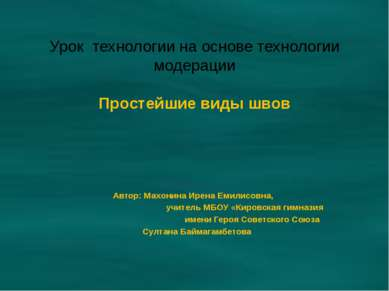 Урок технологии на основе технологии модерации Простейшие виды швов Автор: См...