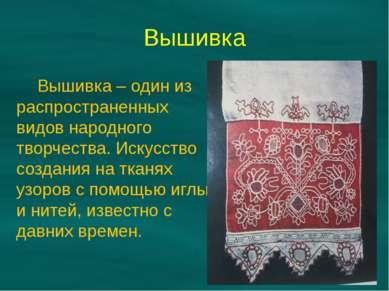 Вышивка Вышивка – один из распространенных видов народного творчества. Искусс...