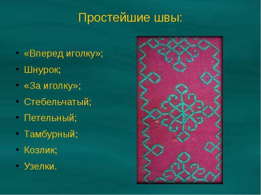 Простейшие швы: «Вперед иголку»; Шнурок; «За иголку»; Стебельчатый; Петельный...