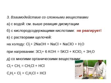 3. Взаимодействие со сложными веществами а) с водой: см. выше реакция дисмута...