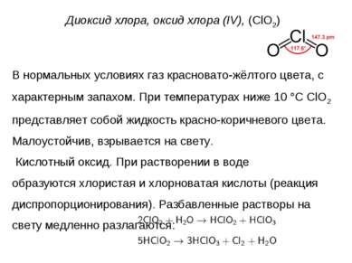 Диоксид хлора, оксид хлора (IV), (ClO2) В нормальных условиях газ красновато-...