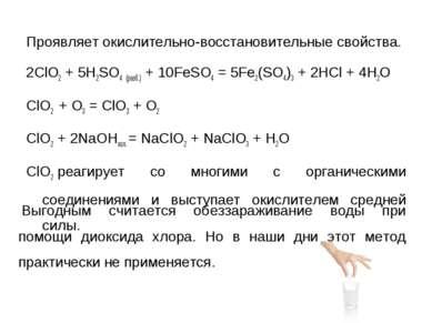 Проявляет окислительно-восстановительные свойства. 2ClO2 + 5H2SO4 (разб.) + 1...
