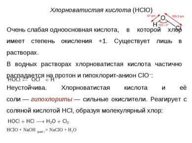 Хлорноватистая кислота(HClO) Оченьслабаяодноосновнаякислота, в которой хл...