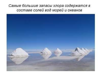 Самые большие запасы хлора содержатся в составе солей вод морей и океанов