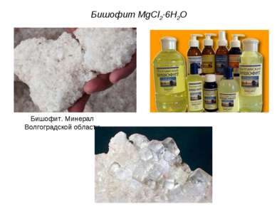 Бишофит MgCl2·6H2O Бишофит. Минерал Волгоградской области