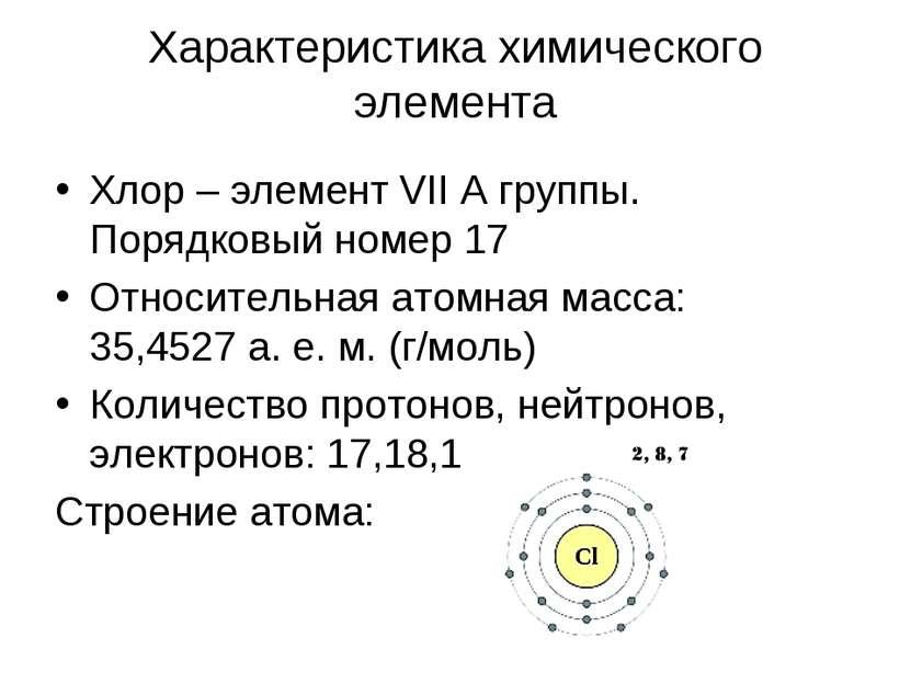 Характеристика химического элемента Хлор – элемент VII А группы. Порядковый н...