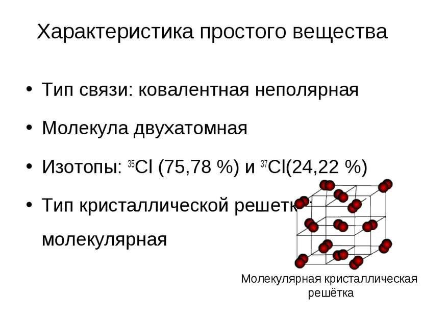 Характеристика простого вещества Тип связи: ковалентная неполярная Молекула д...