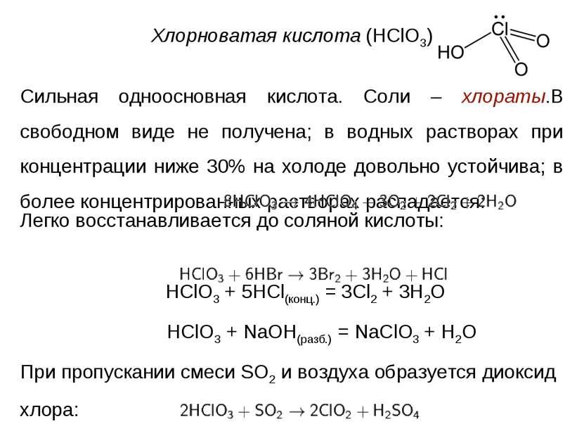Хлорноватая кислота(HClO3) Сильная одноосновная кислота. Соли – хлораты.В св...