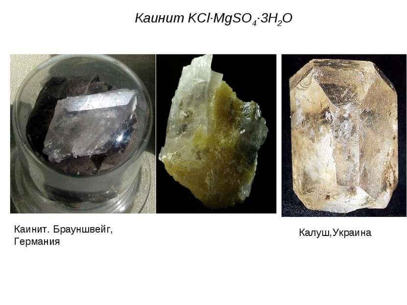 Каинит KCl·MgSO4·3Н2О Каинит. Брауншвейг, Германия Калуш,Украина